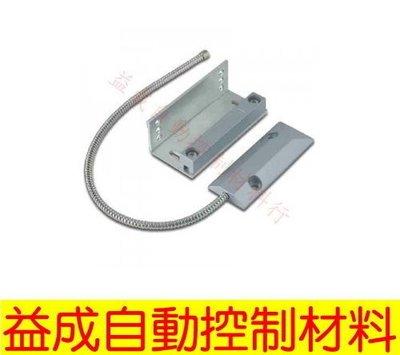 【益成自動控制材料行】下裝式鐵捲門感應器 AT-860 台南市