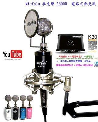 RC10號套餐之4b:MicValu 麥克樂A5000電容麥克風+ 客所思 K30 音效卡迴音機+NB35懸臂支架