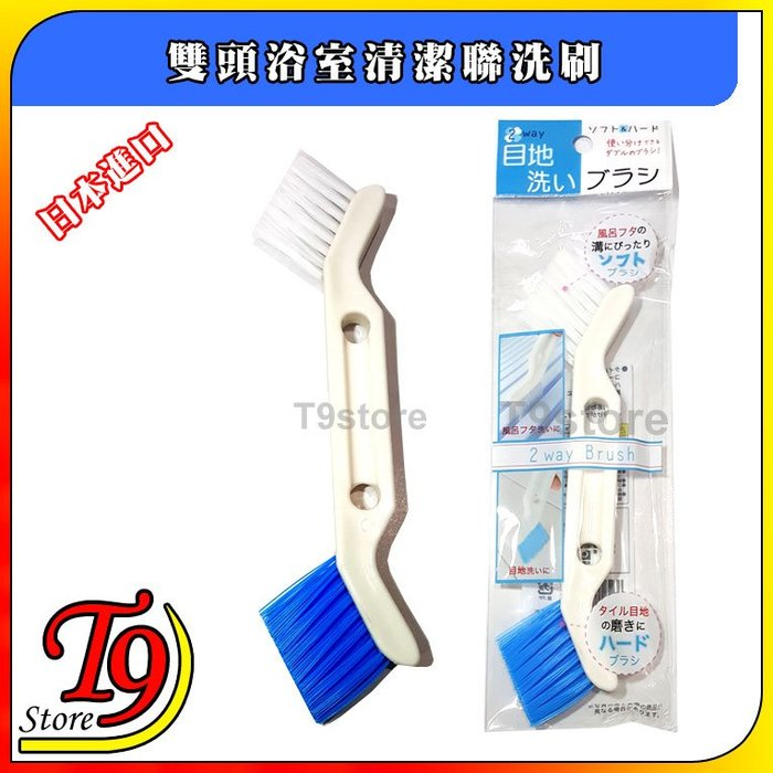 【T9store】日本進口 雙頭浴室清潔聯洗刷