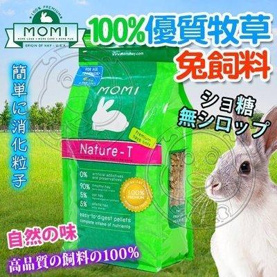 【🐱🐶培菓寵物48H出貨🐰🐹】摩米》全天然T純草100%優質牧草兔飼料-4磅 特價480元(自取不打折)