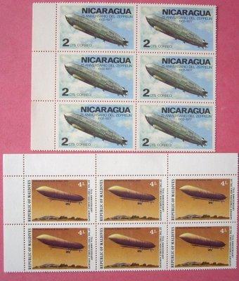 郵雅~馬爾地夫.尼加拉瓜 齊柏林飛船發明75週年紀念郵票6方連