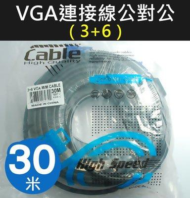 【傻瓜批發】VGA 連接線 公對公 3...