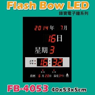 【文具箱】鋒寶 Flash Bow LED 電子日曆 萬年曆 電子鐘 FB-4053 公司行號/學校/銀行