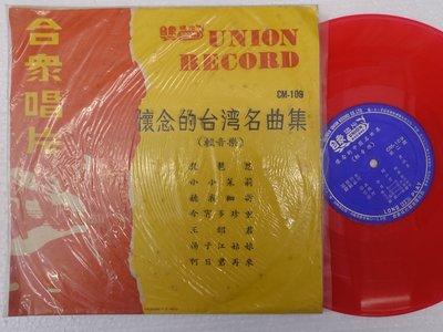 【柯南唱片】懷念台灣名曲集//輕音樂//琵琶怨>>10吋LP
