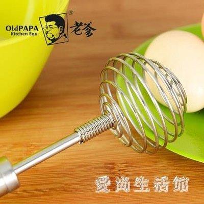 打蛋器 廚房手動打蛋器奶油和面攪拌器攪拌棒家用烘培工具 AW10301