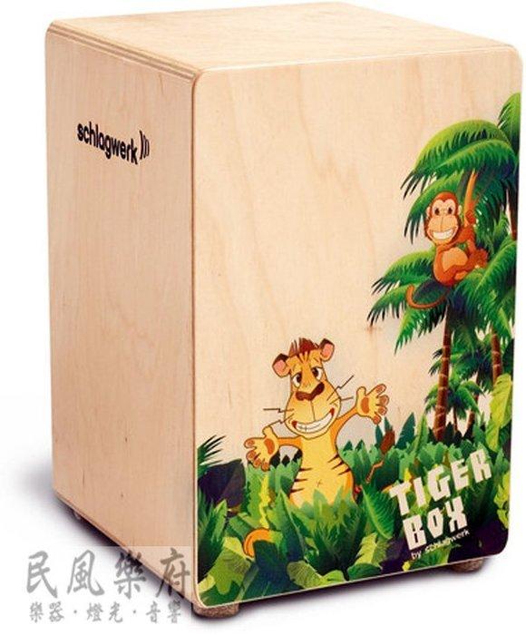 《民風樂府》德國製 Schlagwerk Cajon CP 400 Kids Cajon 兒童木箱鼓 贈送原廠木製沙鈴