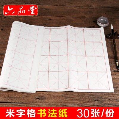 千夢貨鋪-文房四寶安徽宣紙/毛邊紙毛筆書法練習紙-米字格28格