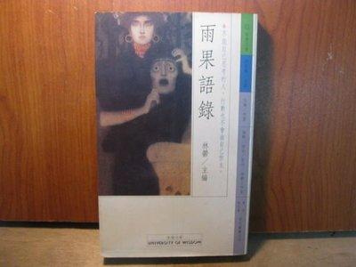 【愛悅二手書坊 05-17】雨果語錄  林鬱