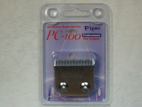 單賣(原廠盒裝)PiPe牌PC100寵物電剪的刀頭(1MM刀頭)、公司貨、原廠工廠貨源、台灣優質高精密製程、品質保障