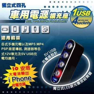 車用一分四 四孔+USB LED指示燈獨立開關型 點菸器 電源擴充座