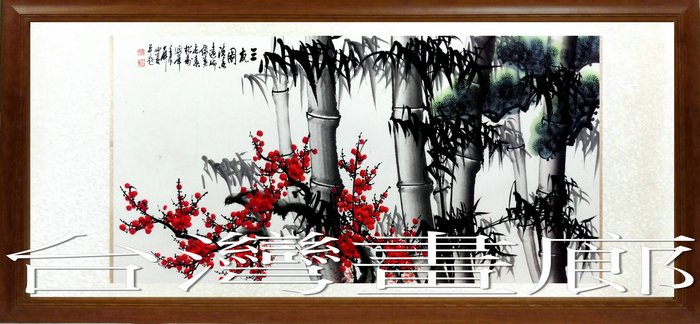 ☆【斗方藝術畫廊】㊣100%全手繪鎮宅之寶招財開運起家興業松竹梅國畫~三友圖~12(192X88公分)rich377