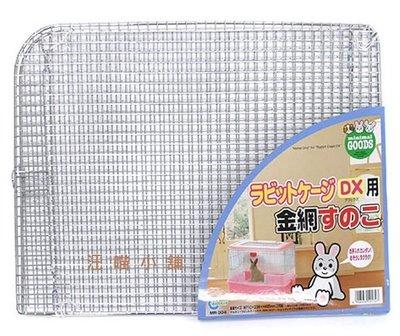 ☆汪喵小舖2店☆ 日本MARUKAN兔籠用金屬底踏板、鐵網MR-304適用MR-312 MR-313兔籠