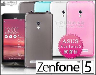 [190 免運費] 華碩 ASUS ZenFone 5 透明清水套 保護套 手機套 殼 皮套 A500 A501 5吋