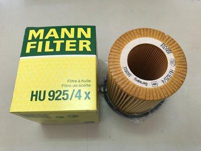 MANN 機油芯子[HU925/ 4X] BMW E60 E39/ 520i~530i/ M52/ M54 宜蘭縣