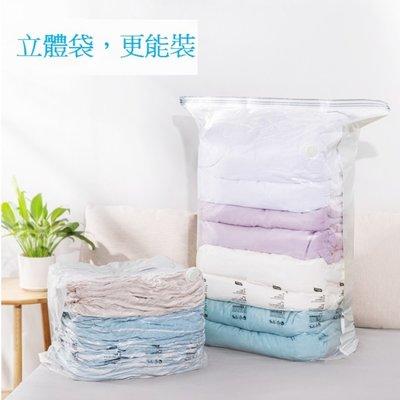 免抽氣. 真空衣物壓縮收納袋($148包送貨)被褥真空壓縮袋免抽氣棉被子衣物立體衣服