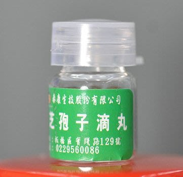 宋家苦茶油.redlinzepill.1赤芝靈芝孢子滴丸.超級萃取技術生產再製成滴丸.本品不宣稱醫療療效