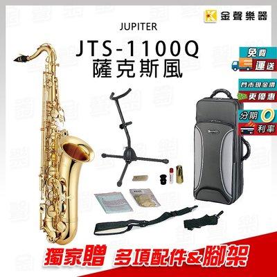 【金聲樂器】JUPITER JTS-1100Q tenor 次中音 薩克斯風 贈 專用架 與 配件 jts 1100 q
