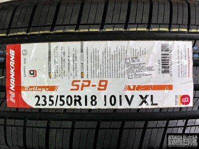 全新輪胎 NANKANG 南港 SP-9 SP9 235/50-18 101V