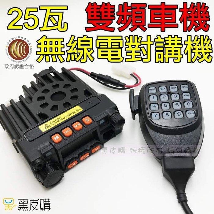 貝比童館 25W 迷你雙頻雙顯示單接收 車載台 車機 點菸頭電源線 迷你 無線電 車用 大