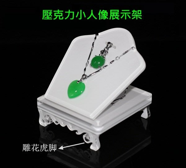壓克力珠寶展示架