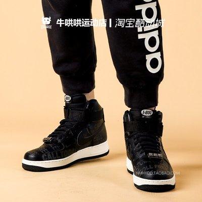 運動鞋服正品專櫃牛哄哄Nike Air Force 1 Premium Toll Free AF1 板鞋 CU1414-001