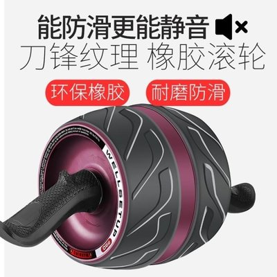 【蘑菇小隊】健腹輪 健腹輪回彈腹肌輪男士運動訓練健身器材家用女減肚子收腹靜音滾輪-MG72961