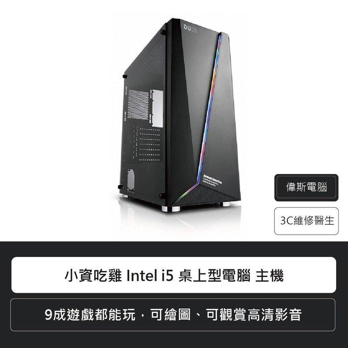 ☆偉斯電腦☆小資吃雞 Intel i5 桌上型電腦 主機 英雄聯盟 絕地求生 電競主機 繪圖主機
