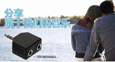3.5mm插頭耳機一分二 情侶1分2插頭 轉接線 3.5一進2出一分二耳機轉接頭