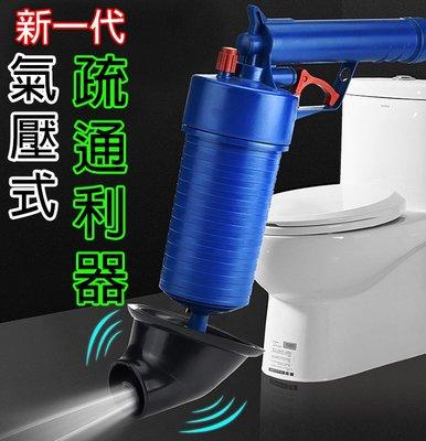 *高雄有go讚* 水管疏通器 氣壓式通管器 水管堵塞 通馬桶 通水管 高氣壓 一炮通 馬桶堵塞 通廁所*下水道