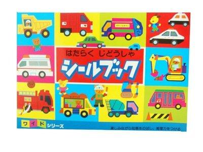 【小糖雜貨舖】日本 LIEBAM 貼紙書 開心集系列 - 在工作的車子