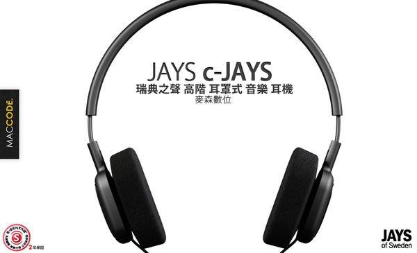 【先創公司貨 二年保固】JAYS c-JAYS 瑞典之聲 高階 耳罩式 音樂 耳機 現貨 含稅 免運費