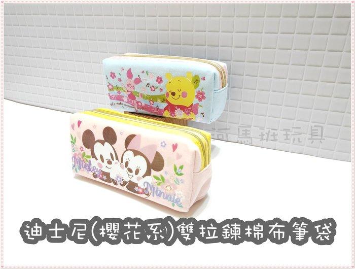 河馬班玩具-授權文具系列-迪士尼(櫻花系)雙拉鏈棉布筆袋(3)
