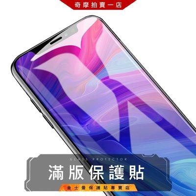 (金士曼) 滿版 保護貼 玻璃貼 iphone 11 Pro X XR Xs MAX iphone8 iphone7 6