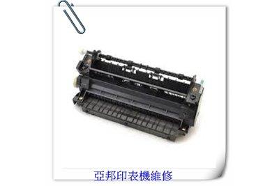 HP- 1220 多功能 良品加熱組 / 整新加熱器-亞邦印表機維修