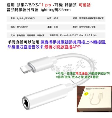 適用 蘋果7/8/XS/11 pro /耳機 轉接頭 可通話 音頻轉換器分線器 lightning轉3.5mm