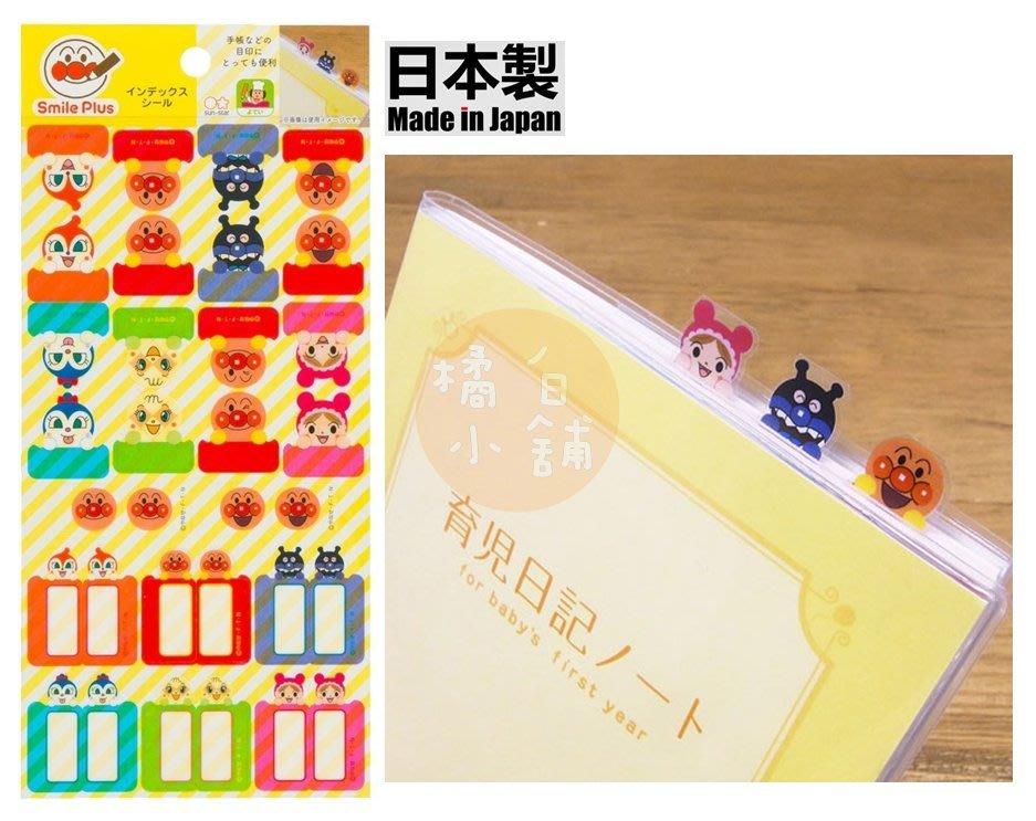 【橘白小舖】(日本製)日本進口 ANPANMAN 麵包超人 索引標籤 索引 貼紙 自黏標籤 書籤 16張入 姓名貼紙