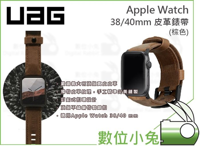 數位小兔【UAG Apple Watch 38/40mm 皮革錶帶 棕】真皮 手工皮革 釦環 質感 蘋果錶帶 手錶