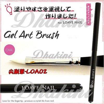 給您最便宜、專業的光療筆~《日本LOAVE基礎凝膠有四款(有筆蓋)黑色筆》~LOA02單支刊登款,輕鬆完成凝膠美甲