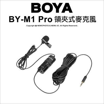 【薪創光華】Boya 博雅 BY-M1 Pro 領夾式麥克風 迷你mic 直播 收音 可監聽 降躁