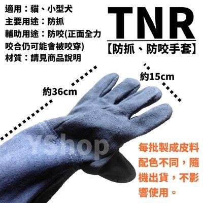 日郡 反絨牛皮加厚 TNR 救援用 貓 狗 誘捕 寵物 防抓手套 防咬手套 混合牛皮製 36x15cm 厚度約2mm