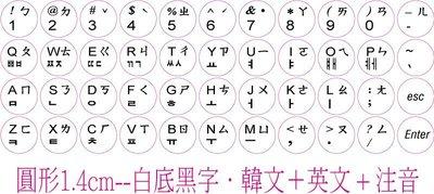 ◎訂製鍵盤貼紙~優質品,不反光筆記型鍵盤.韓文+英文+注音.尺寸:圓形1.4cm-白底黑字