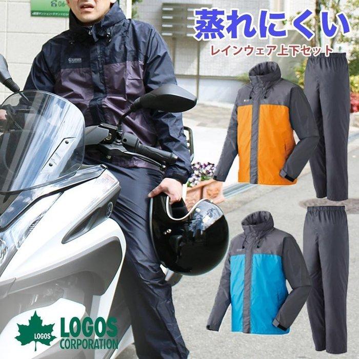 《FOS》日本 LIPNER 二件式 雨衣 通勤 男女 機車 腳踏車 重機 外送 雨季 上班 登山 旅遊 防水 雨天