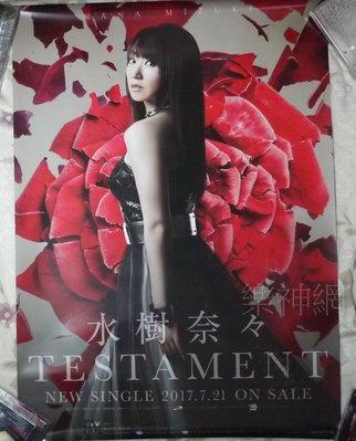 水樹奈奈 Mizuki Nana TESTAMENT【原版宣傳海報】全新!
