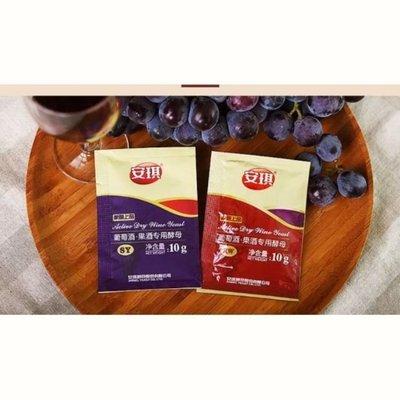 安琪 葡萄酒 梅酒 水果酒 專用酵母 菌粉SY/RW