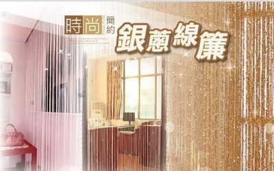 Q朵米-時尚簡約銀蔥線簾 門簾 窗簾 屏風門隔 隔間簾 佈置裝飾 時尚家居家飾 300*300cm