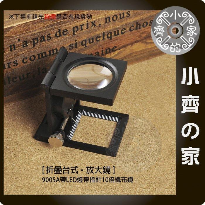金屬外框 10倍放大鏡 照布鏡 三折疊式 帶刻度 LED照明燈 檢查 印刷品 網點 紡織 染整 布料 MG-07小齊的家
