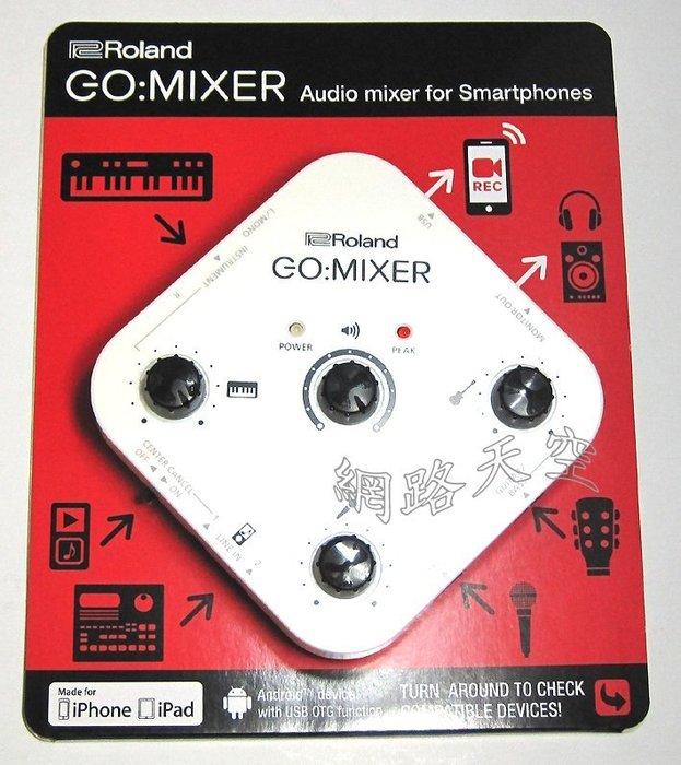手機錄樂器首選:  Roland GO:MIXER+舒伯樂Superlux S241+含2條卡農線+48V幻象電源