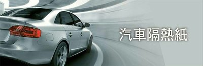 汽車隔熱紙全車特價只要3999元 -台南吉展汽車大樓隔熱紙施工中心