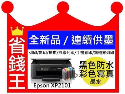 【含 連續供墨+發票】EPSON XP 2101【影印+掃描+無線+手機直印+無邉界列印】比L3110/3150強