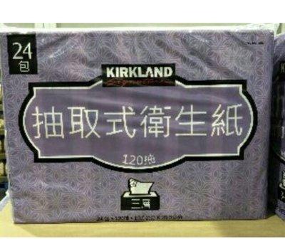 好市多  三層衛生紙 單包拆售 科克蘭 三層抽取式衛生紙 120抽 COSTCO好市多代購